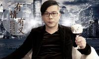 江南新歌《有情有义》 诠释兄弟情