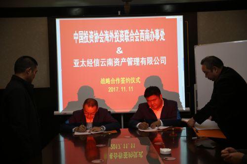 亚太经信战略合作协议签约仪式1