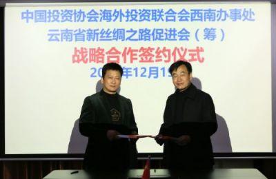 海合会西南办事处与云南省新丝绸之路促进会(筹)达成战略合作