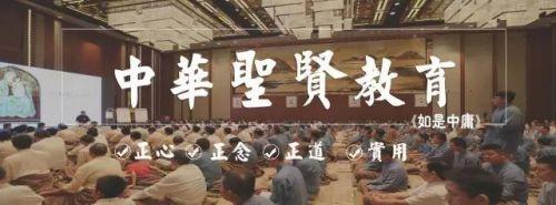 中华圣贤教育
