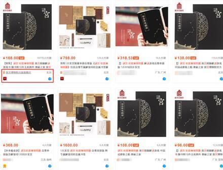 故宫博物院出版旗舰店的商品,却被挤到接近第二屏沉底的置位。故宫出版社供图