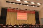 济南市卫计委招商引资75.5亿 助力国际医疗康养名城