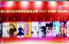 天桥演出季展现中国音乐剧魅力