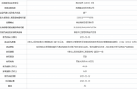 南通盈仕3宗违法遭罚48万 虚构合同办理结汇业务