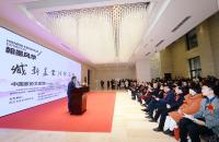 书法家臧新义书法作品展在京举办
