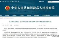 司法部吊销鲍毓明律师执业证书,公安局决定对其驱逐出境