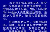 山东济宁任城区委副书记坠楼身亡 胡钦死亡原因尚未查清 胡钦简历