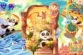"""""""熊猫和和""""系列动画新作将开启寒假大联播"""