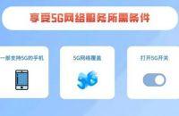关于5G服务问题 你想知道的都在这里