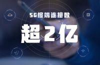 我国5G终端连接数超2亿 去年新开通5G基站超60万个