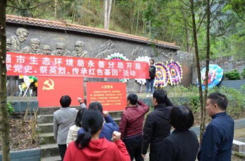 昭通市生态环境局永善分局清明时节开展学党史  祭英烈  传承红色基因活动