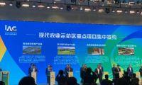 北京国开联合科技发展有限公司启动农业产业项目投资计划